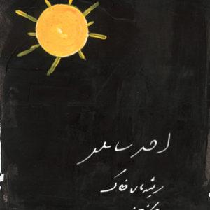 boekomslag (perzisch)